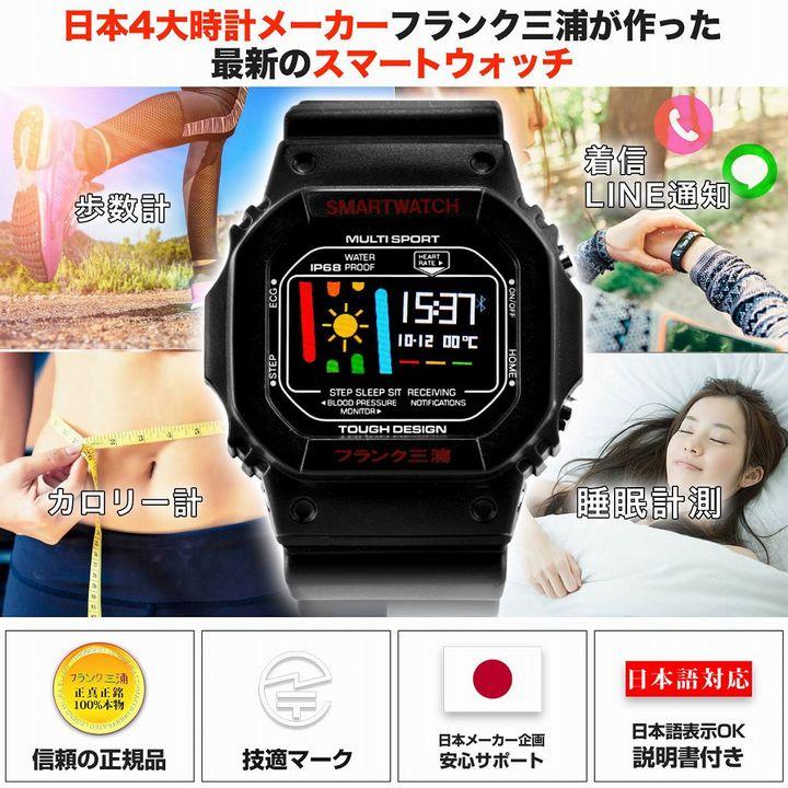 日本四大時計メーカーの一角を担うフランク三浦から一見タフそうなスマートウォッチが出る!
