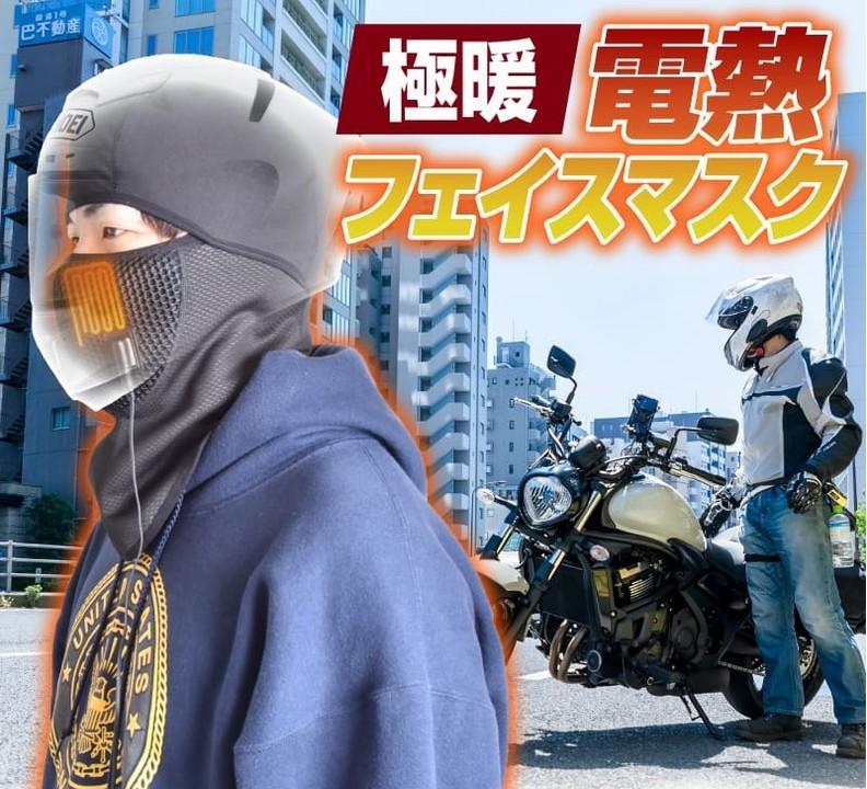 冬のバイクにオススメ。ヒーター内蔵のホットフェイスマスク