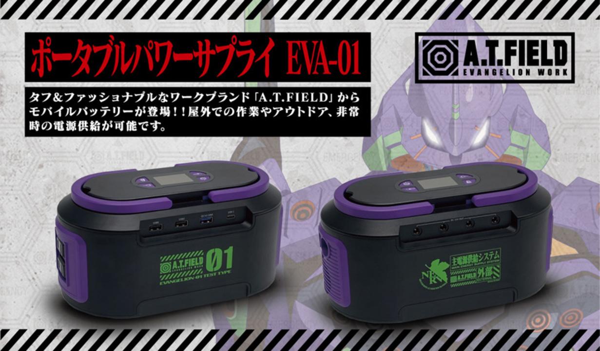 シンジくん、活動限界よ! ポータブル電源に切り替えて!