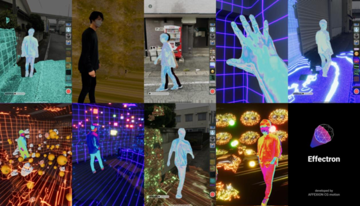 現実世界がトロンでサイバーパンクなパーティ会場になるLiDAR対応ARアプリ