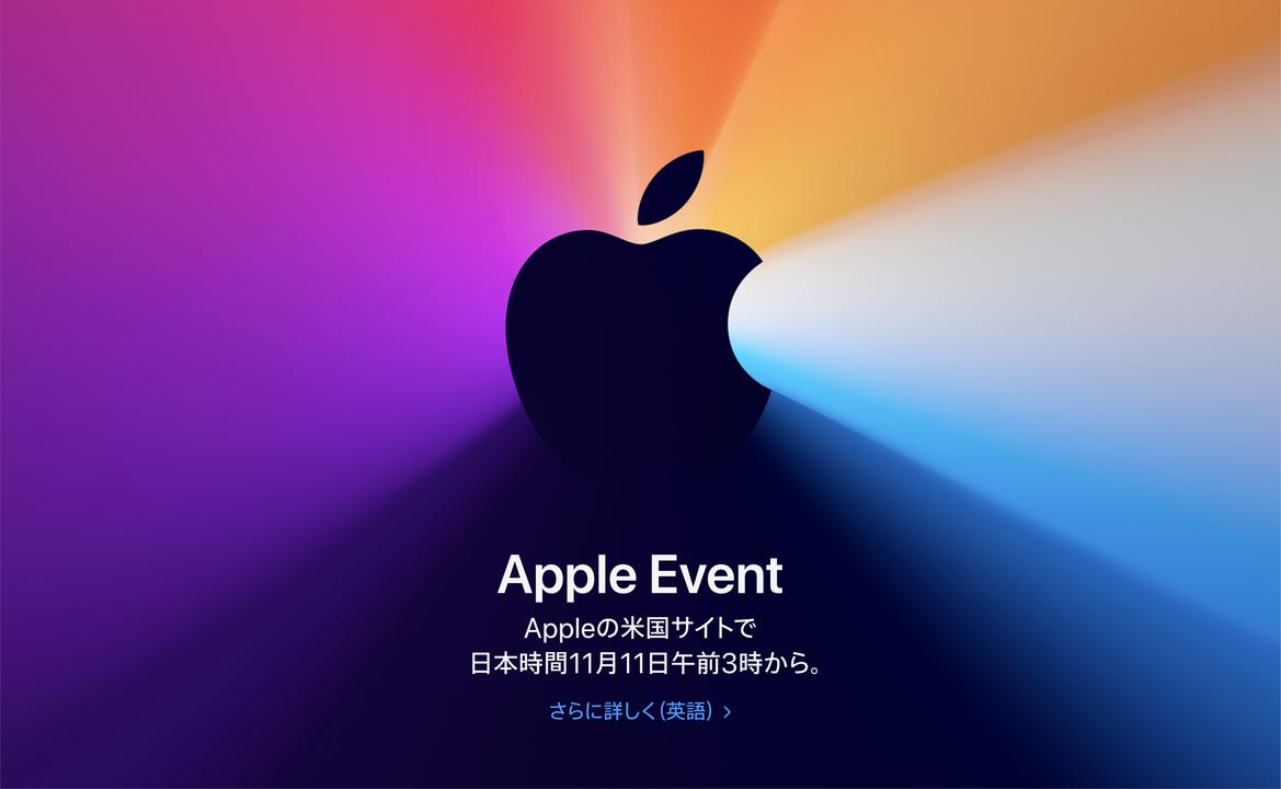 Appleのイベント名「One more thing」ってなんか最終回みたいじゃね?