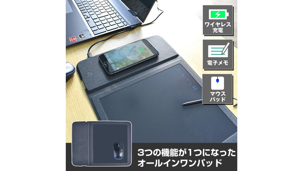 3,980円なら買いでしょ! Qi充電と電子メモ機能まで搭載の3in1極薄マウスパッド