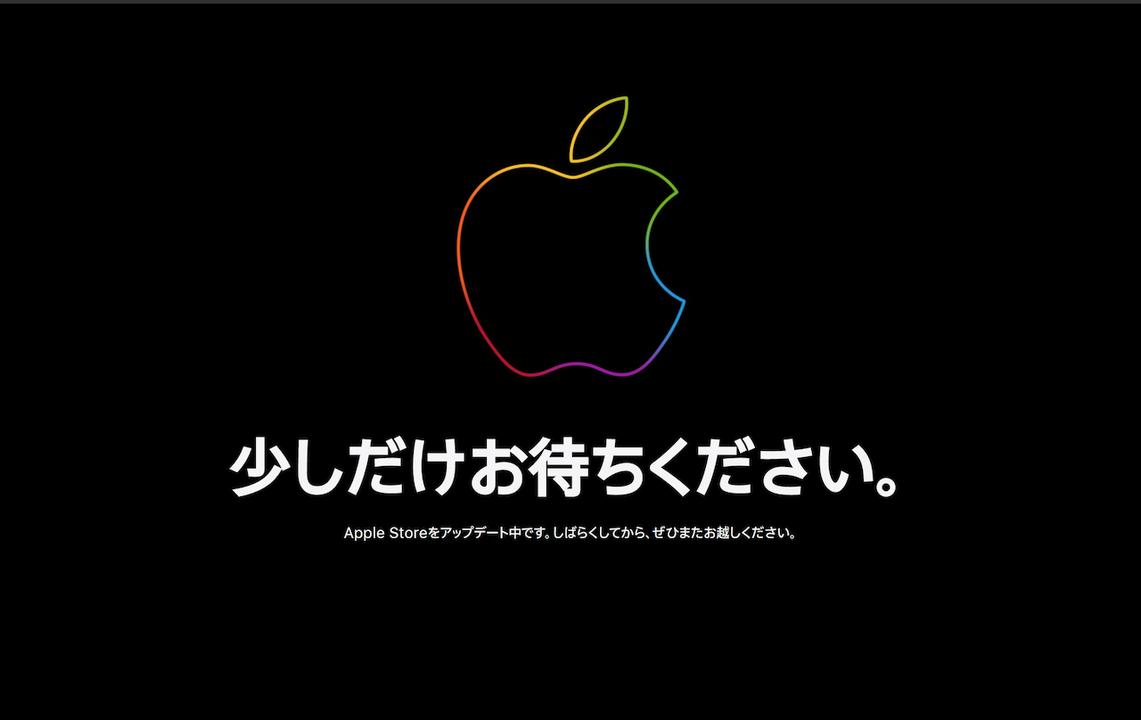 Apple Storeメンテ入り。午前3時のイベントで何が発表されるの!