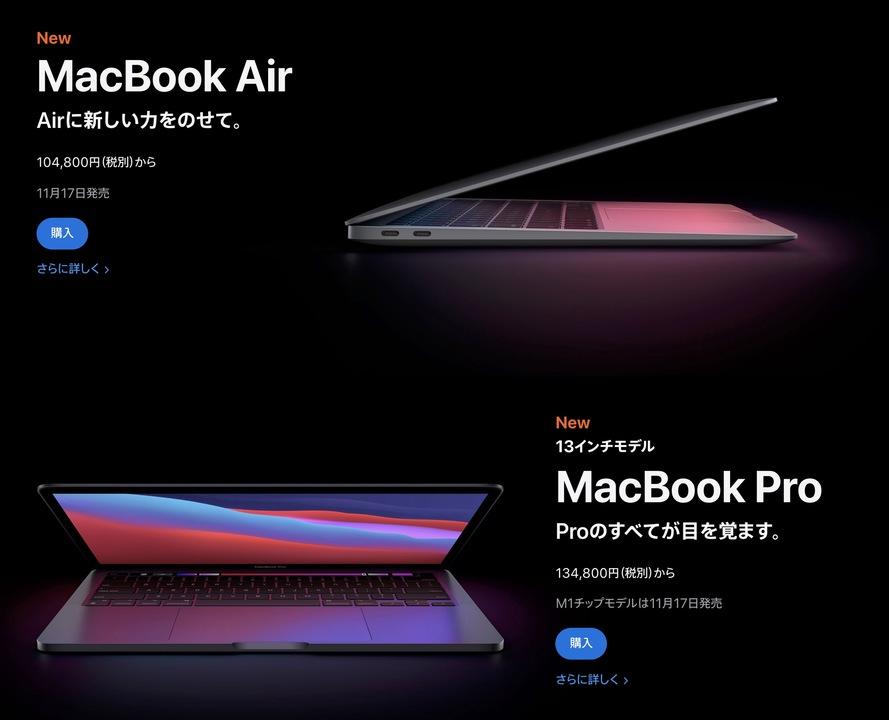 さあどっちにする? MacBook AirとMacBook Proの違いをチェック #AppleEvent