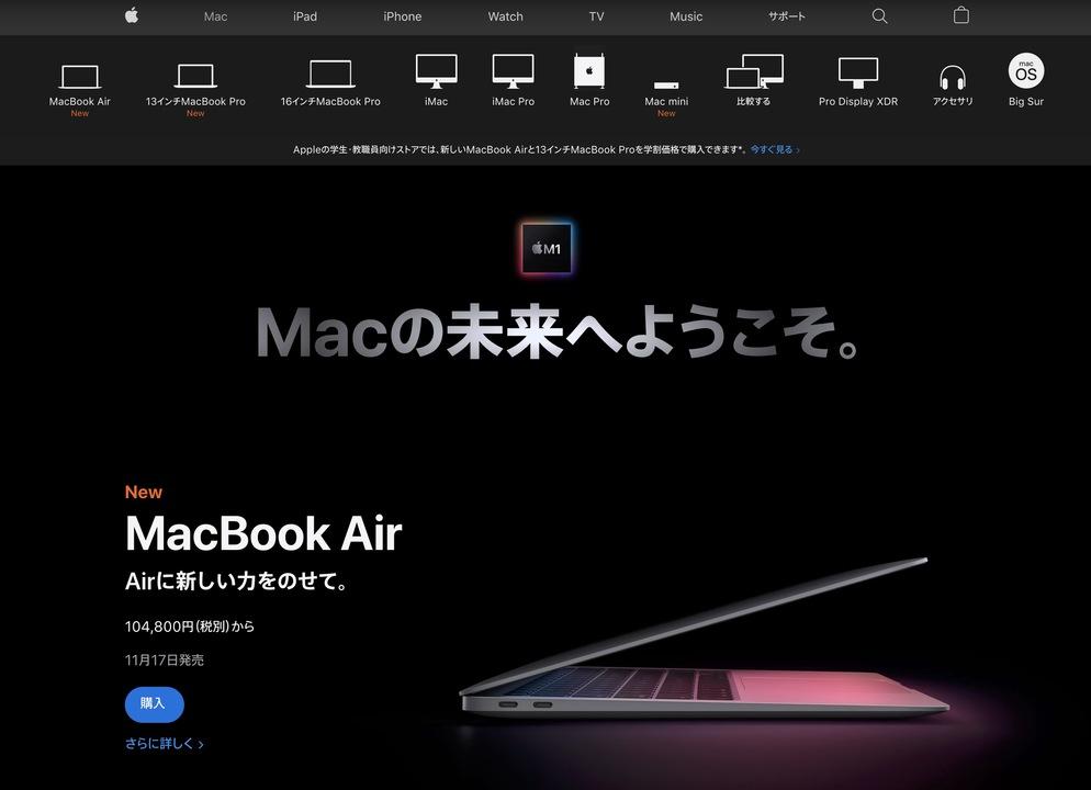 M1が載った最新Macたち。今すぐポチれます。見ずに買え! #AppleEvent