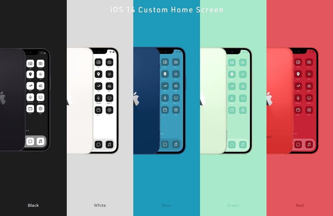 iOS 14のアイコンをカスタマイズする5色のセット「Nomad iCon」