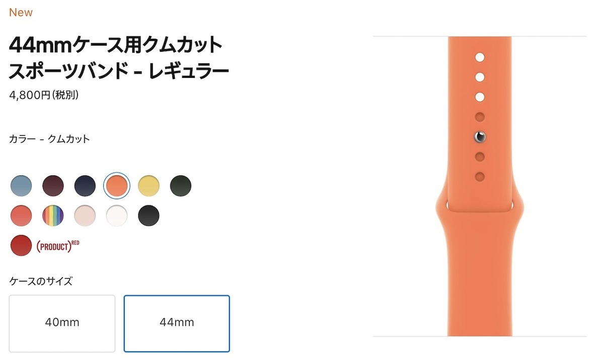 Apple Watchバンドに新色がやってきました