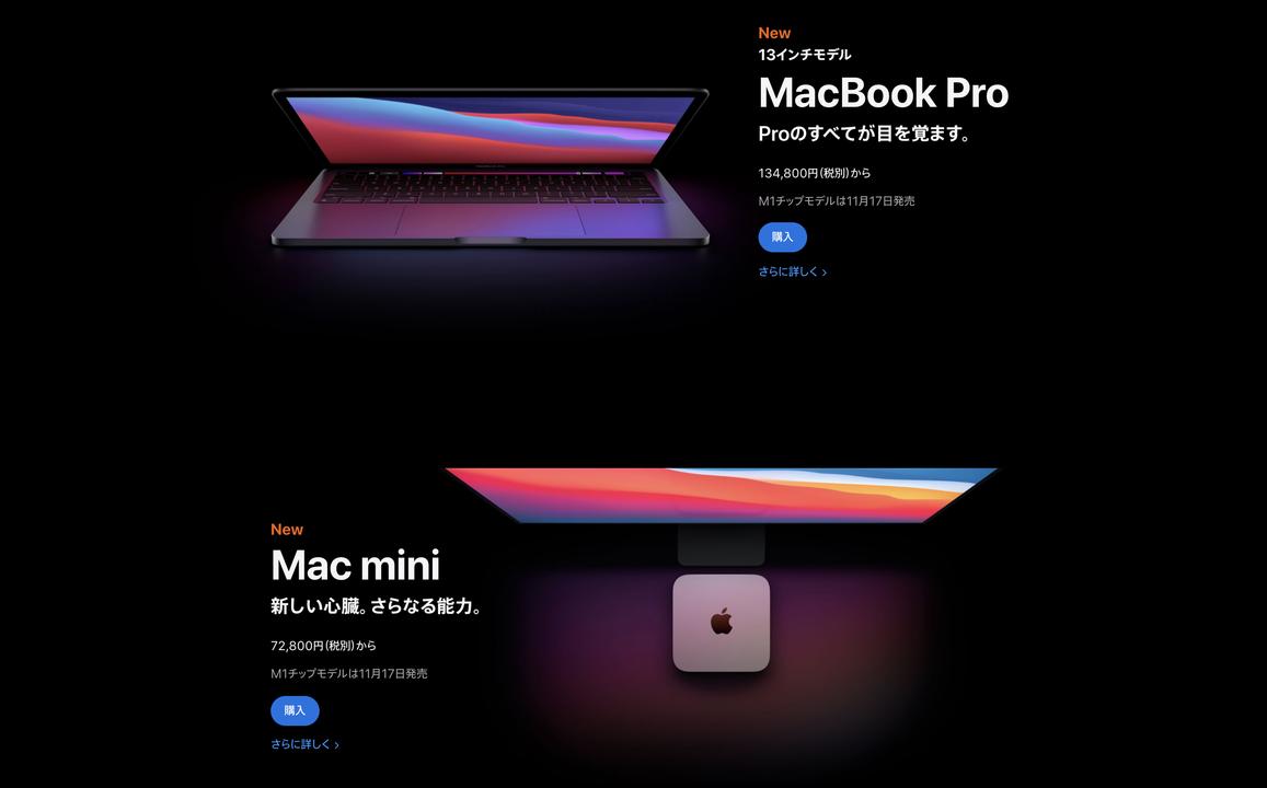 【速報】インテルCPUも併売。一部の新型Macで選べるようになってる #AppleEvent