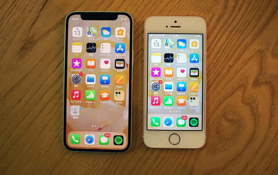初代iPhone SEからiPhone 12 miniに変えたらいいことづくめでした!   ギズモード・ジャパン