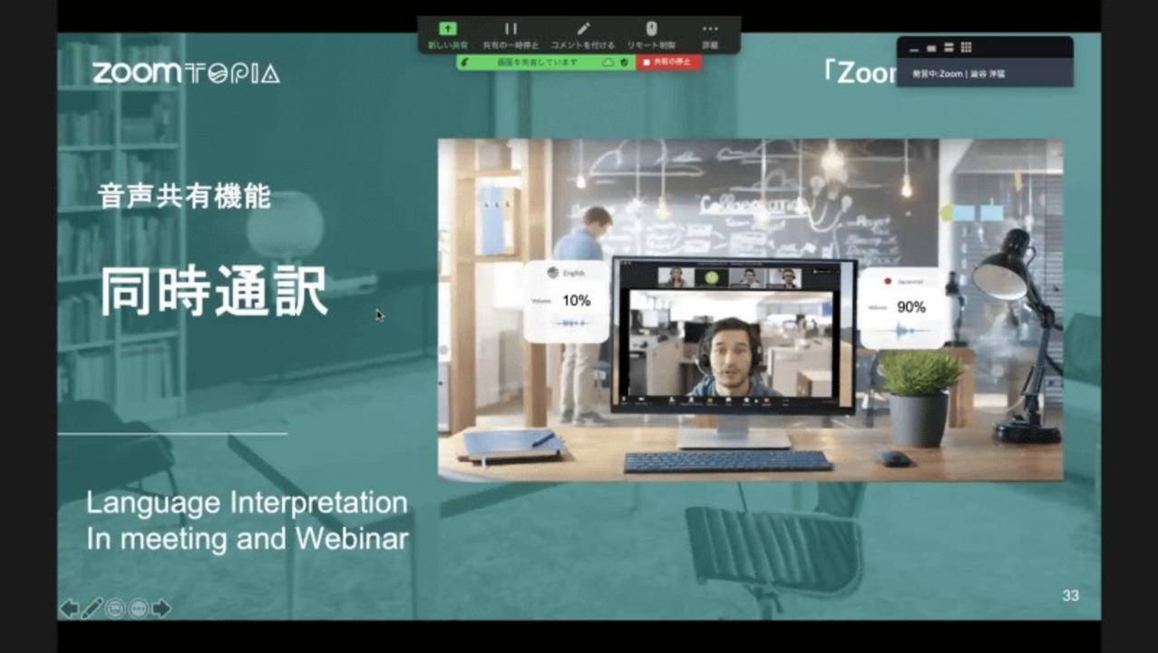 Zoomに同時通訳機能。AIじゃなくって人力だって。