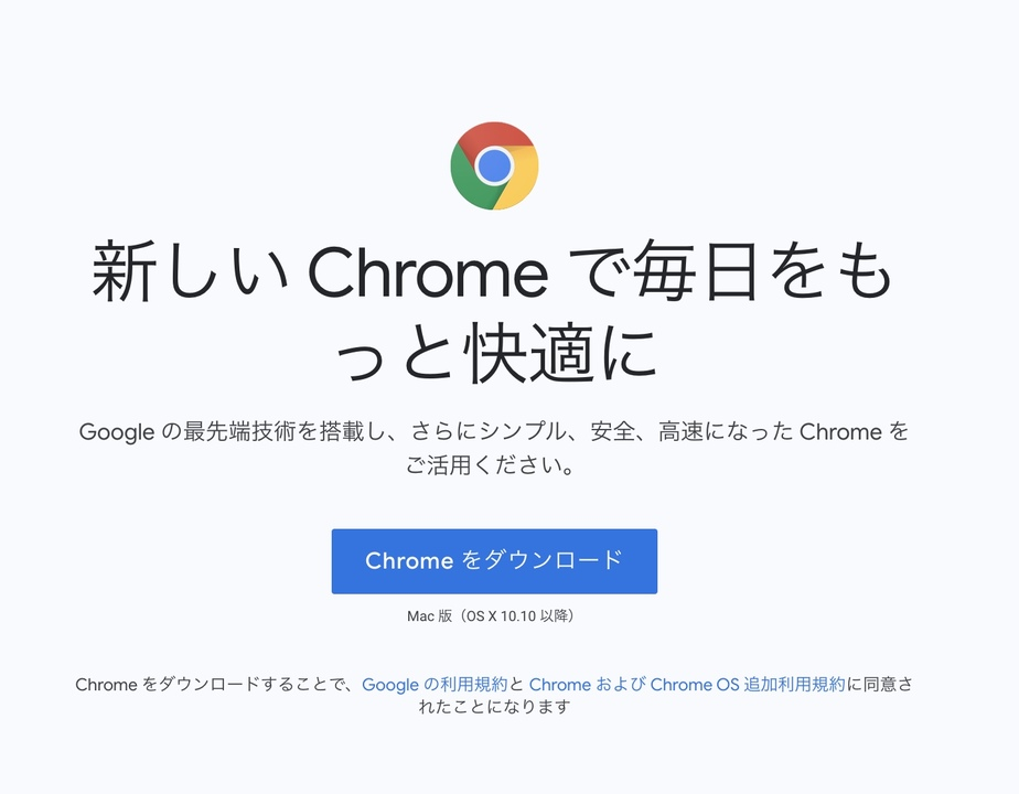 Google Chrome、Apple Silicon専用版をリリース
