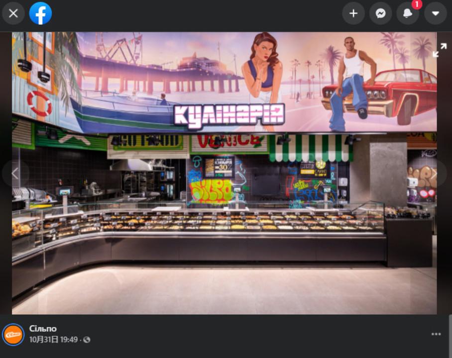 なぜかGTAがテーマのスーパーマーケットがウクライナに誕生