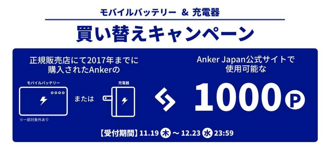 Ankerの古いバッテリーや充電器、回収すると1000円分のポイントもらえます