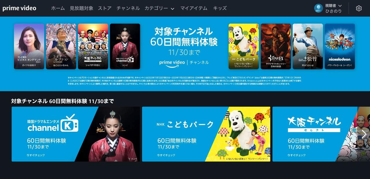 シネマも韓国ドラマも寅さんも。今ならプライム・ビデオのチャンネルが60日無料で体験できますよ!