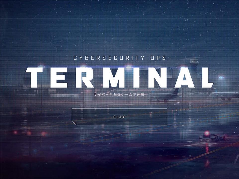 リモートワークの息抜きに。IBMの「TERMINAL」でサイバー攻撃を疑似体験してみよう