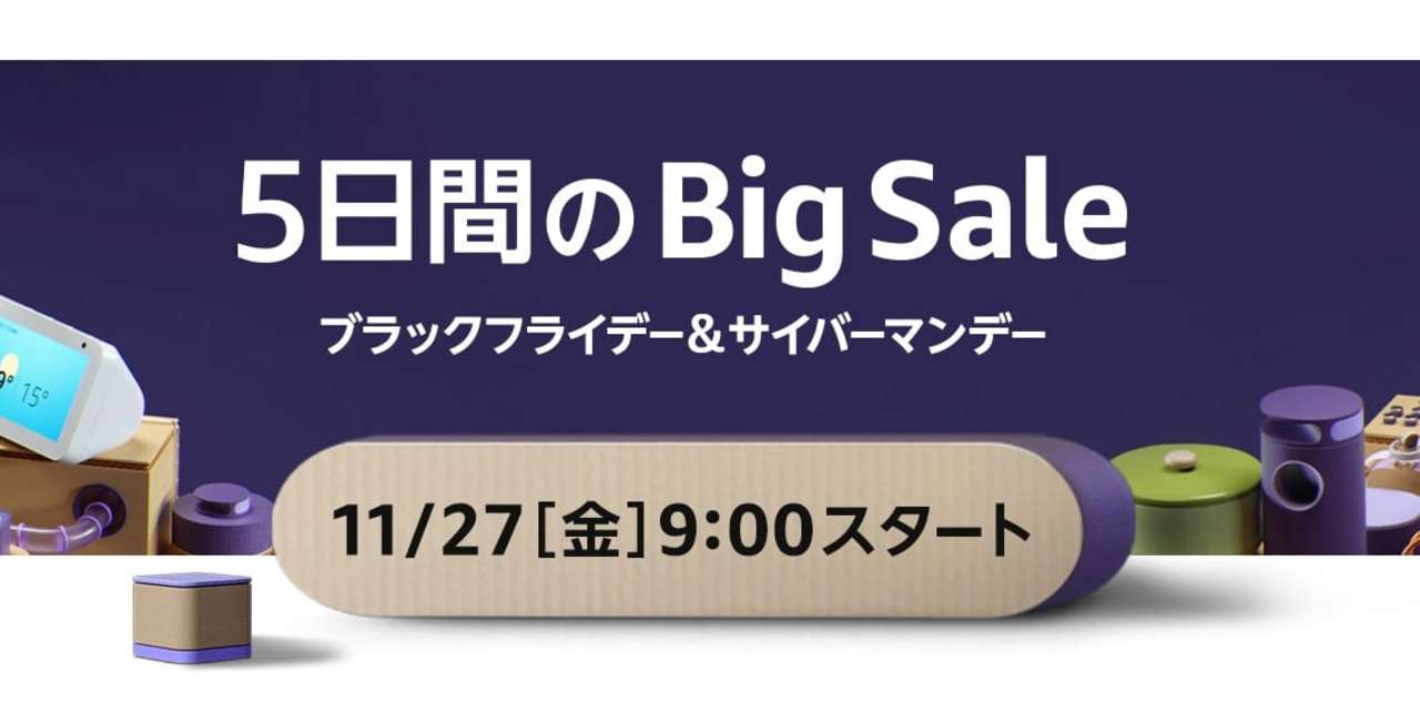 今年最後の(?)ビッグセール! 5日間ぶっ続けの「Amazonブラックフライデー&サイバーマンデー」でサイフの紐を引きちぎれ!