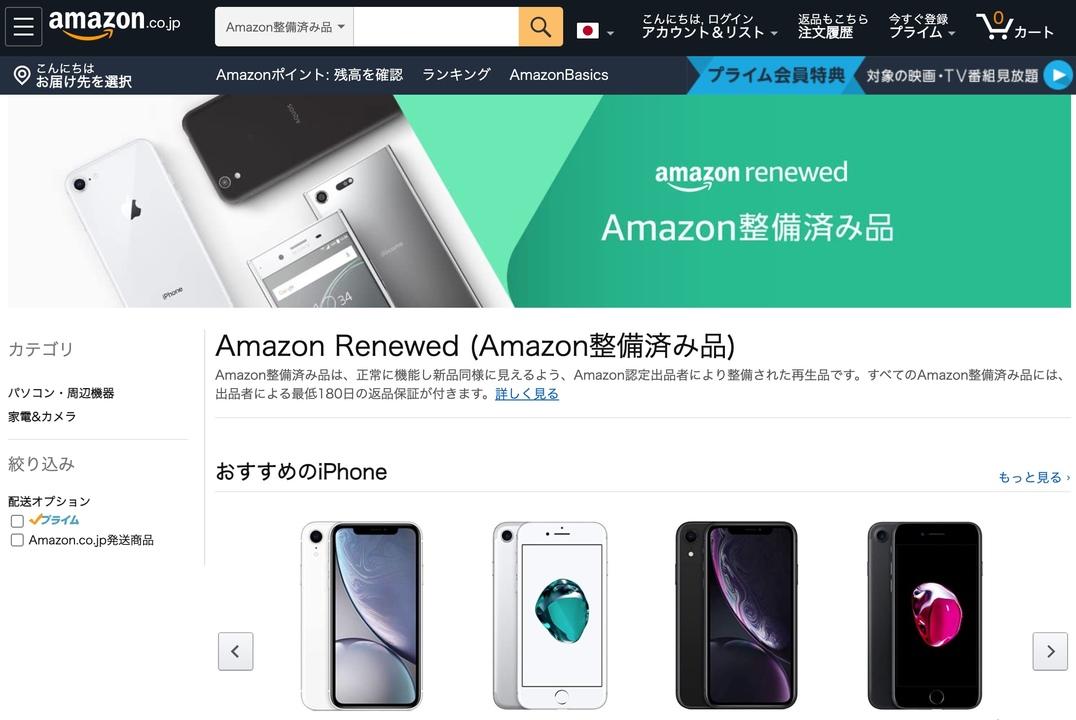 えっ、AmazonでiPhone買えるじゃん。整備品だけど保証もある