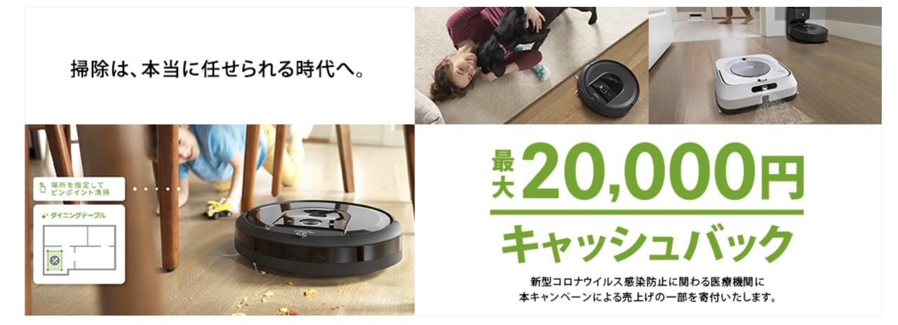 ルンバが最大2万円キャッシュバック。Amazon購入もキャンペーン対象!…ということは?