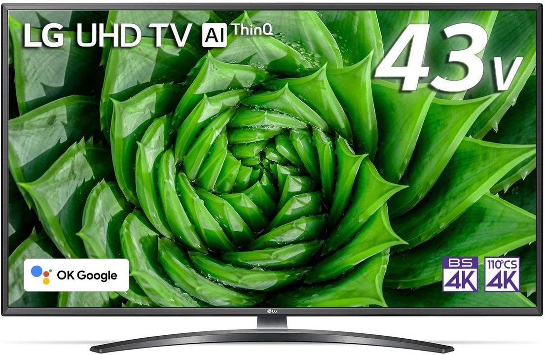 【Amazonブラックフライデー】LGの液晶4Kテレビ、ブラックフライデーで2020年モデルの過去最安値を更新