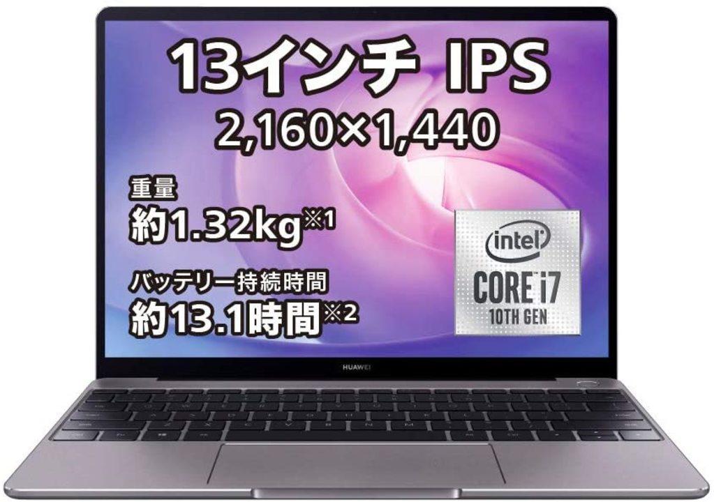 【Amazonブラックフライデー】第10世代Core i7とGeForce MX250が載ったノートPCが10万円ってどういうこと?