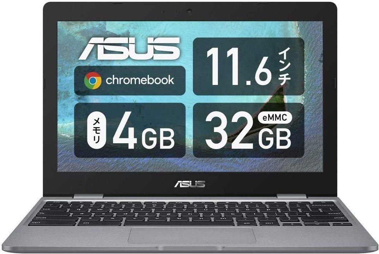 【Amazonサイバーマンデー】Chromebookが19,800円。なんだかわからなくてもポチっていいレベルでしょ?