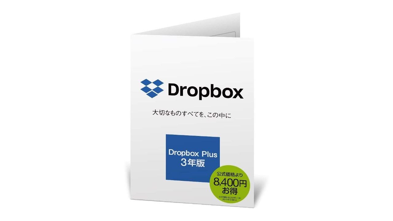 【Amazonサイバーマンデー】Dropbox Plus 3年版が公式よりかなーり安くなってます