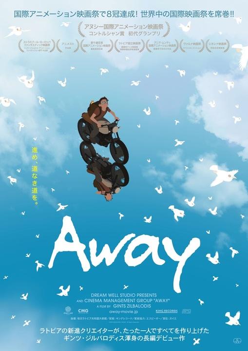 制作、監督、編集、音楽全部たったひとりで作った究極ぼっち映画『Away』。世界中の映画祭で9冠受賞