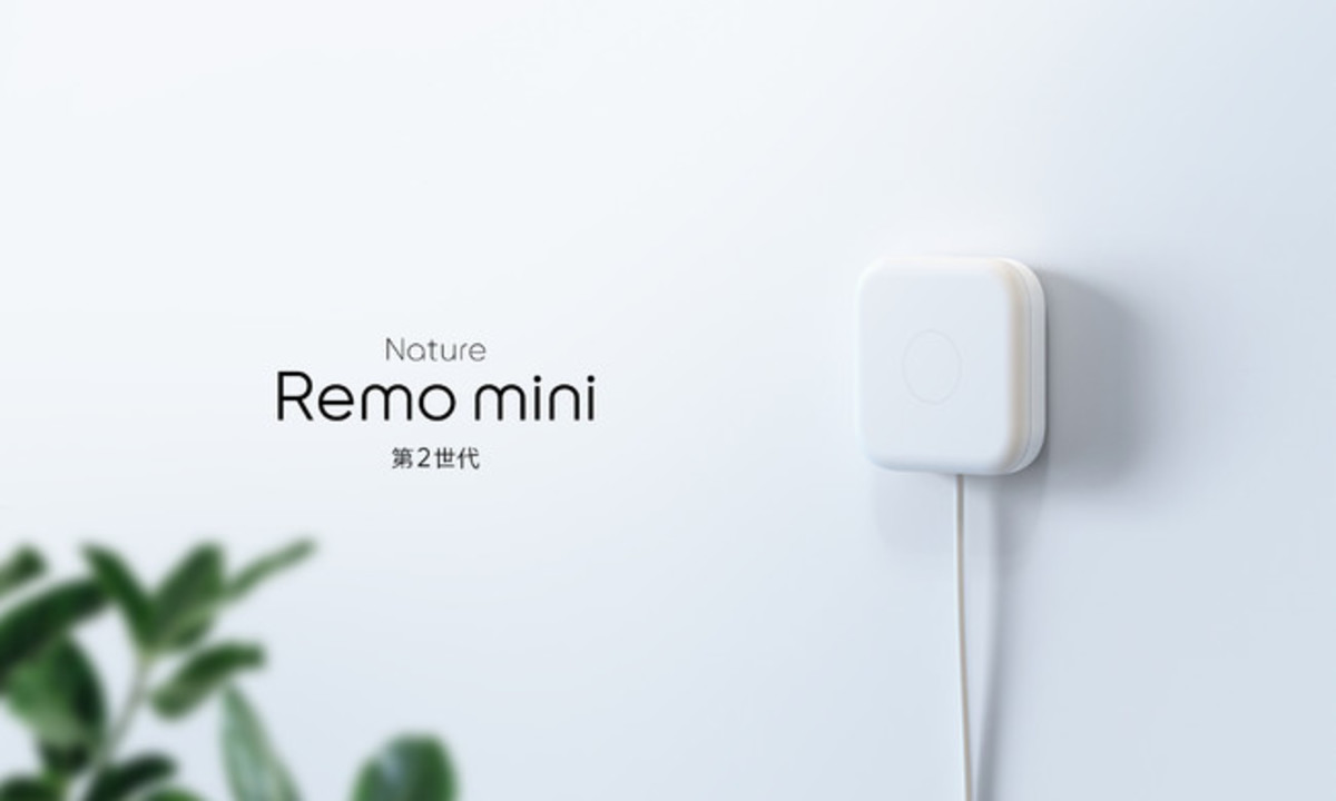 「Nature Remo mini 2」発表!赤外線飛距離が2倍になったぞ