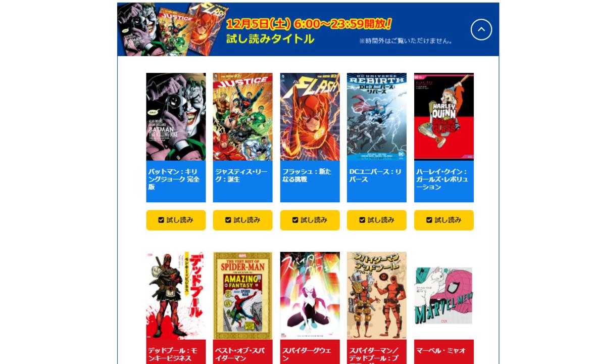 東京コミコンのオンライン版の開催に合わせ、マーベル&DCの日本語版アメコミが無料公開!