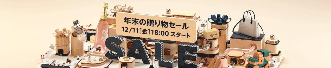 まだ、セールは続く。Amazon「年末の贈り物セール」、12月11日(金)18時スタート!