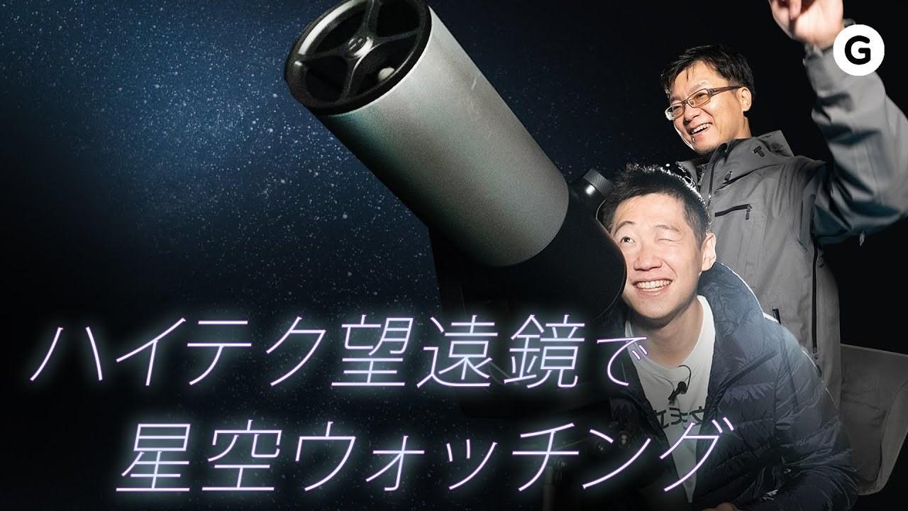 銀河もブラックホールも自動で見つかる、チート級の望遠鏡「Unistellar eVscope」