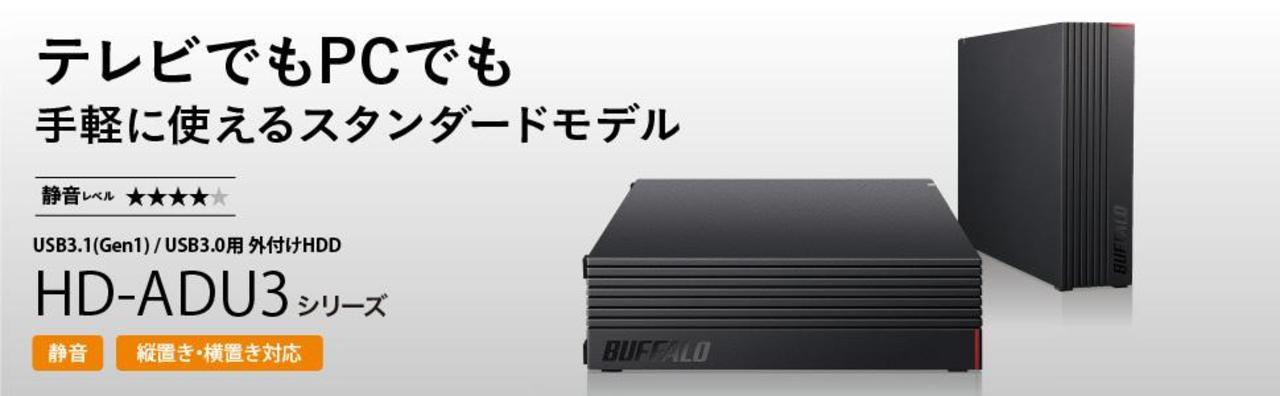 【Amazonセール】BUFFALOの外付けハードディスク、今なら2TB~8TBまですっごく安い!