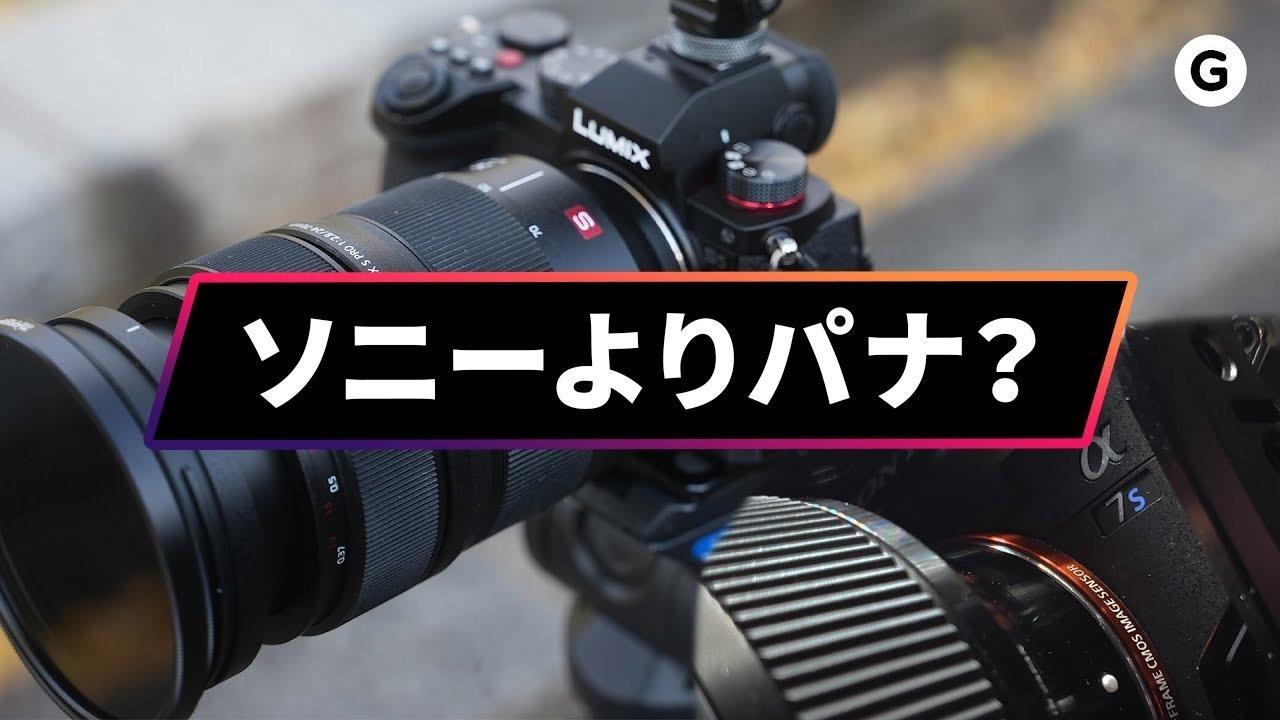 【ソニー α7S III vs LUMIX S5】昼間を撮るなら、ソニーよりパナがおすすめな理由