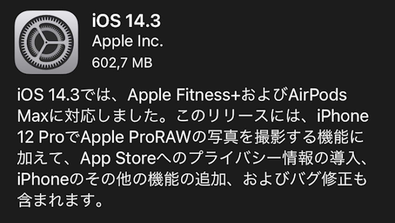 iOS 14.3配信開始 AirPods MaxやFitness+、ProRAWに対応