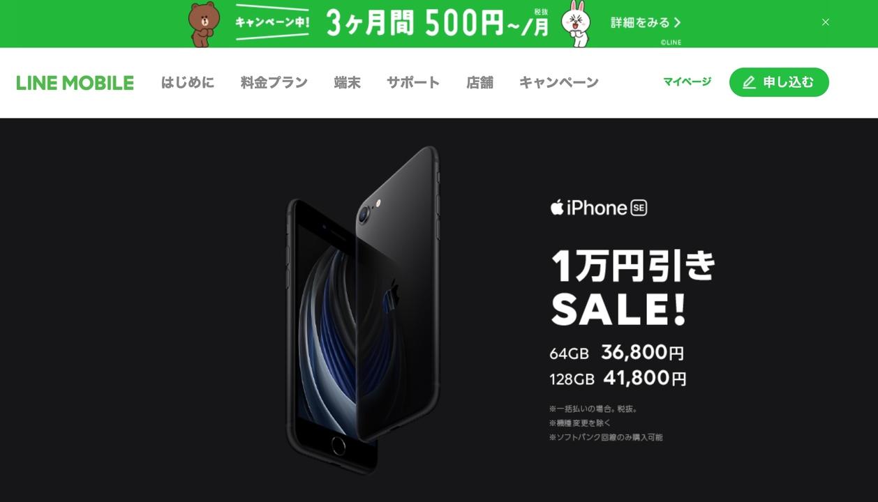 年末年始の乗り換えチャンス!? LINEモバイルでiPhone SE(第2世代)が1万円引きセール中よ