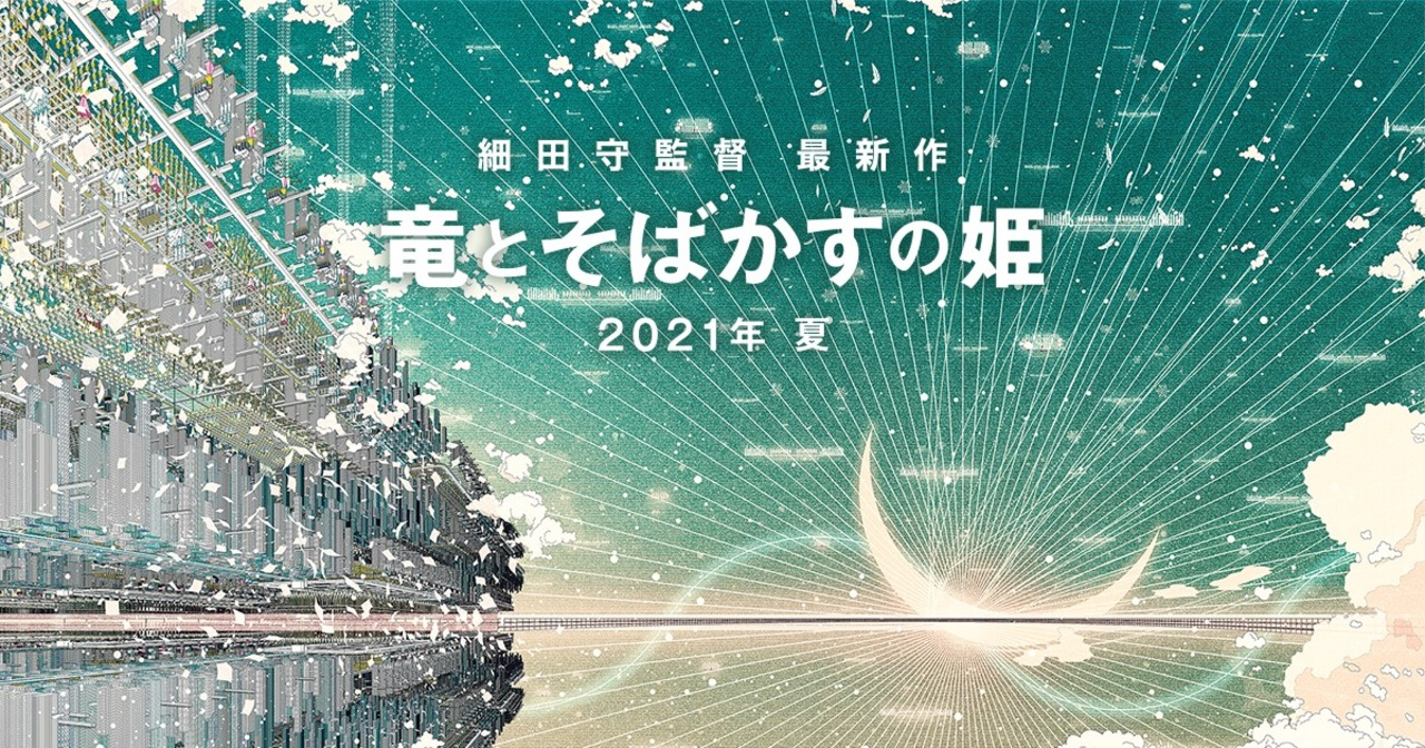 細田守監督の最新映画『竜とそばかすの姫』、まずは公式サイトがオープン