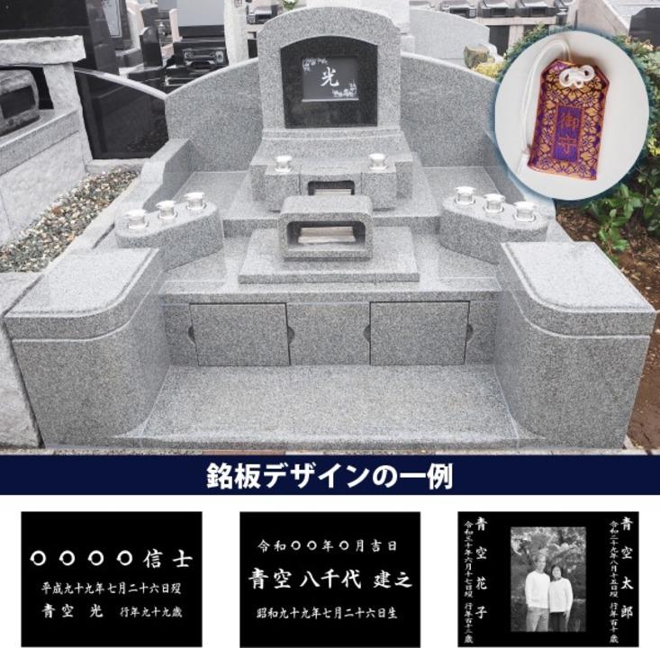 先祖供養はお守りがカギ。Bluetoothで電子ペーパーの墓碑銘が変わるハイテク共同墓地