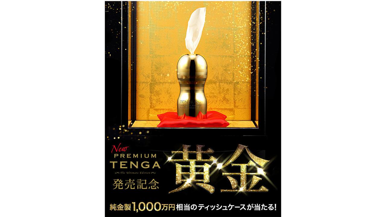神々しい…。純金製1,000万円のTENGAのティッシュケースが当たるかも?