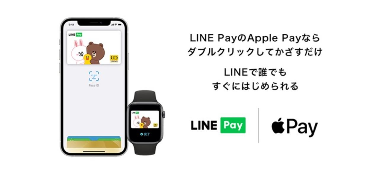 「LINE Pay」がApple Payへ対応。かざす決済でタイムロスが減りそう!