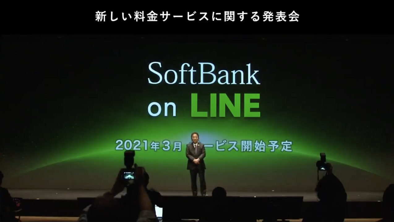 1ヵ月20GBで2,980円!新プラン「SoftBank on LINE」はLINE活用しててなかなかよさげ