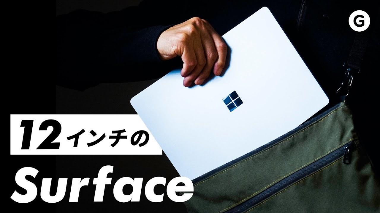 MacBookの再来!? 12インチのコンパクトPC、Surface Laptop Goレビュー
