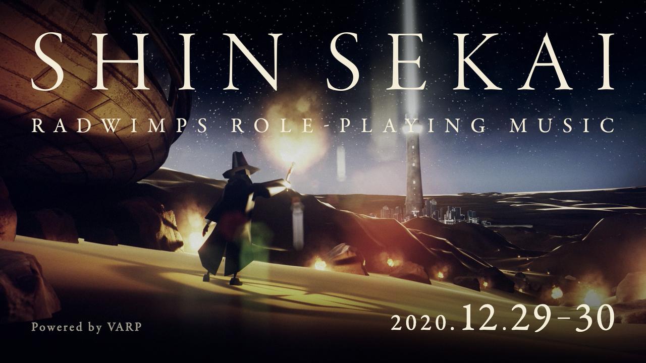 RADWIMPS×PARTY「SHIN SEKAI」を創った人たち。夢の世界の隅々にかけられた魔法を紐解く