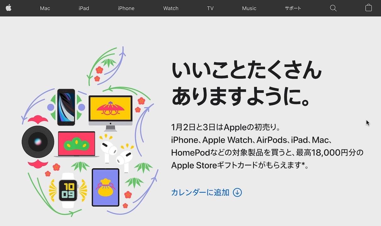 Apple好きは正月もゆっくりできない!! 初売り詳細:Macは最大1万8000円、iPadは最大1万2000円のギフトカード