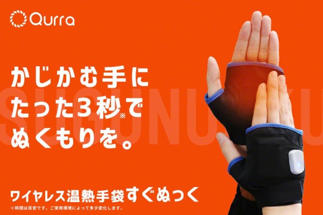テレワーカーのかじかむ手のひらを3秒で温める。指先がオープンな発熱手袋
