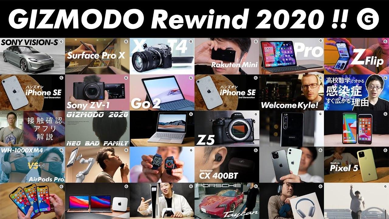 動画でふりかえるギズモードの2020年【Gizmodo Rewind 2020】