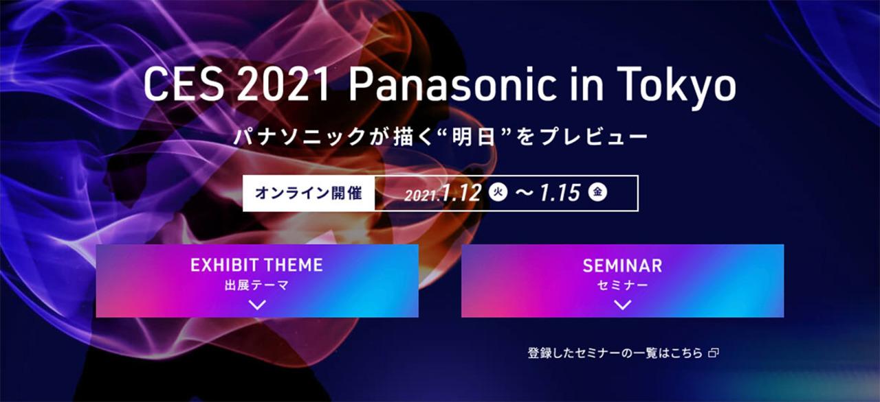 世界最大の家電ショー「CES 2021」はオンライン開催。パナソニックが日本向け解説イベントやるよ!