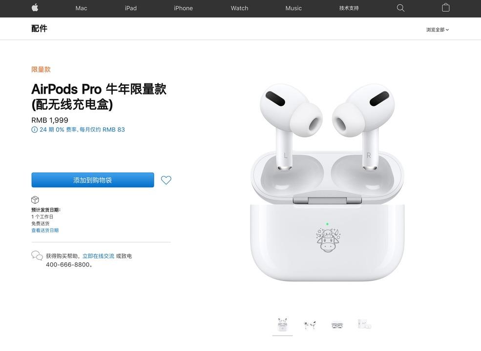 中国で「AirPods Pro 旧正月モデル」が発売。牛さんかわいいね