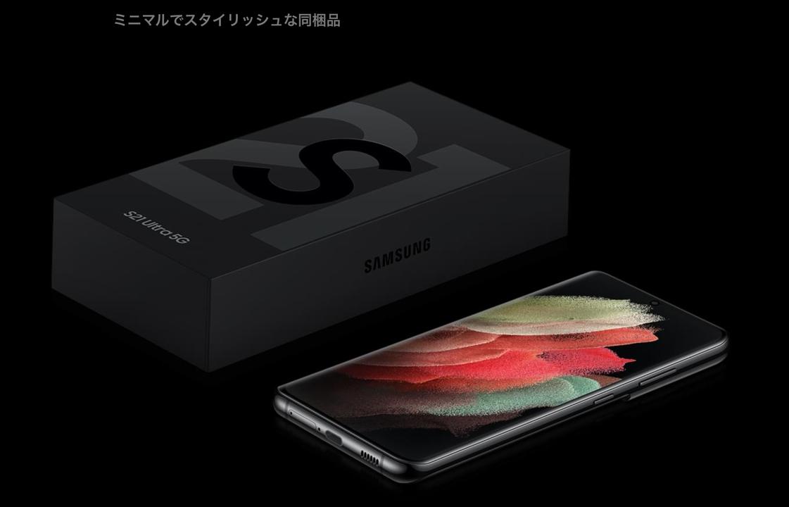 Galaxy S21シリーズに充電器は同梱されず。今はそれがミニマルでスタイリッシュですよね #GalaxyUnpacked2021