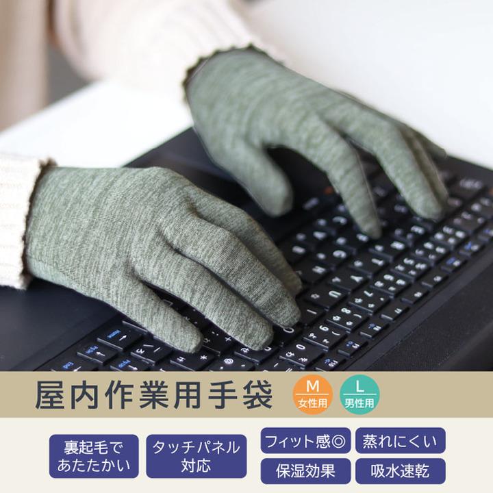 タッチパネルもキーボード入力もOK! テレワークのかじかむ指先にフィットする手袋