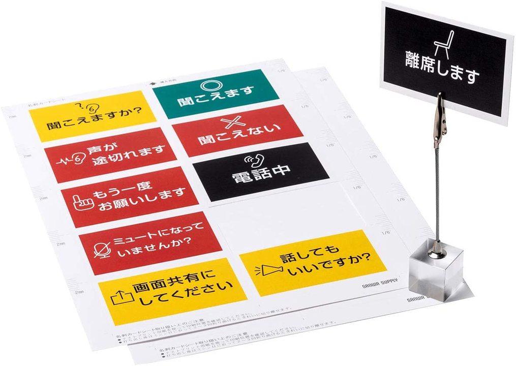 ウェブ会議の切り札。「聞こえない」、「声が途切れます」などの意思表示カード
